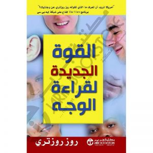 Arabic Face Reading Edition